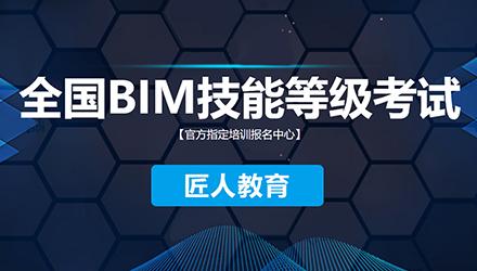 成都BIM工程师培训