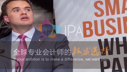 IPA澳大利亚公共会计师培训