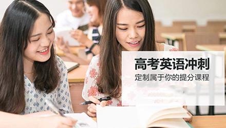 成都高考英语培训课程