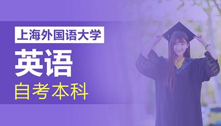 上海上外《英语》本科培训