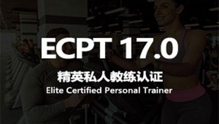 ECPT17.0精英私人教练认证