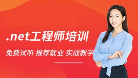 韶关.net工程师培训