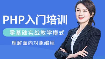 潮州PHP培训