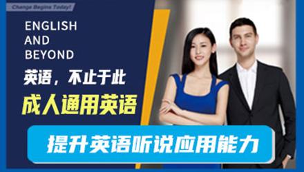 徐州常规英语培训班