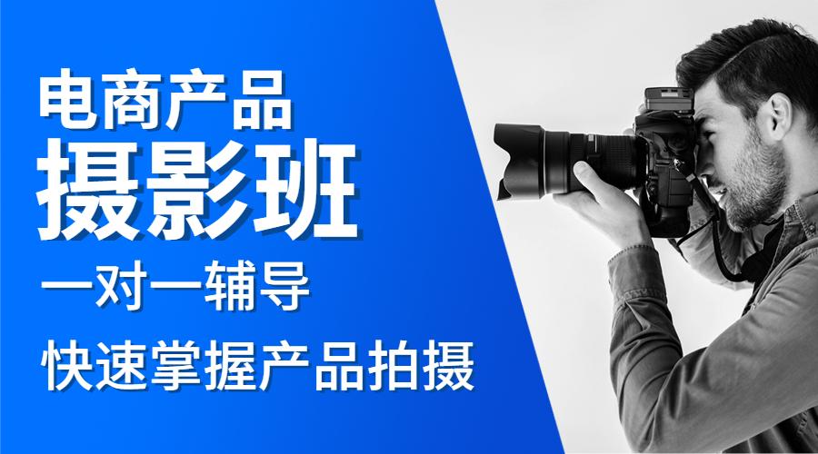 深圳电商产品摄影培训