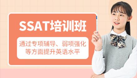深圳SSAT课程培训