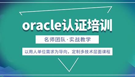 韶关Oracle认证培训