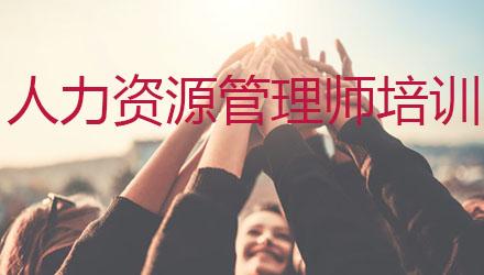 温州人力资源管理师培训