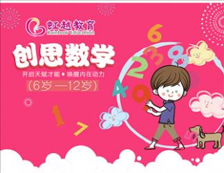 上海虹越教育创思数学
