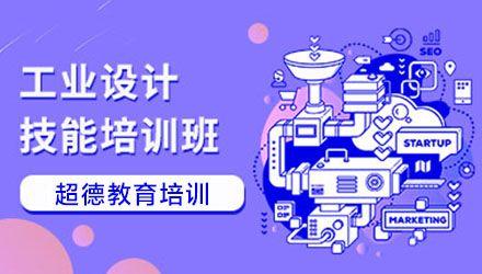 东莞工业设计培训
