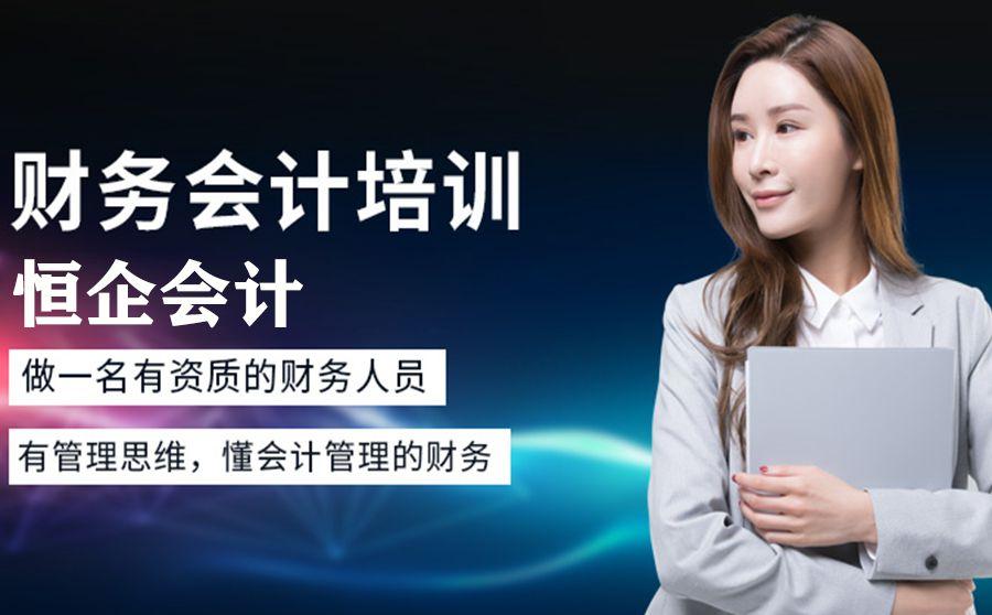 荆州财务会计培训