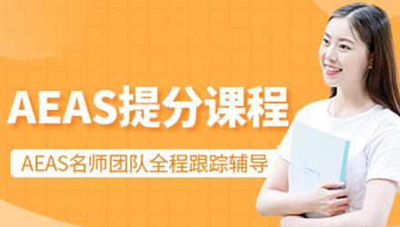 深圳AEAS课程培训
