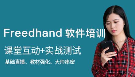 潮州Freedhand软件培训