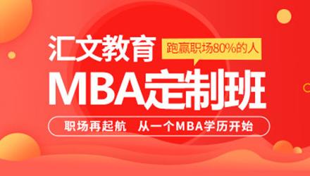 武汉MBA考试培训