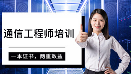 揭阳通信工程师培训