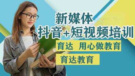 杭州新媒体抖音+短视频培训