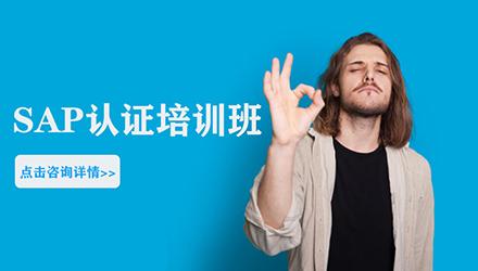 杭州SAP认证培训
