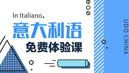 大连朗阁意大利语培训课程