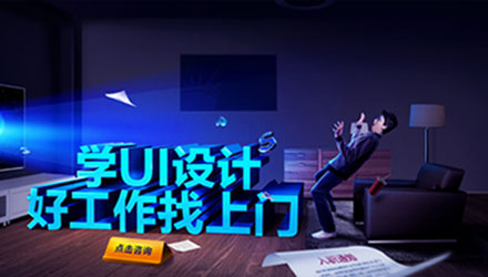 广州UI全链路设计培训