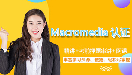 揭阳Macromedia认证培训