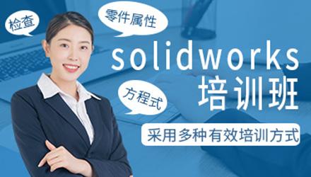 东莞solidworks设计培训