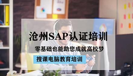 沧州SAP认证培训