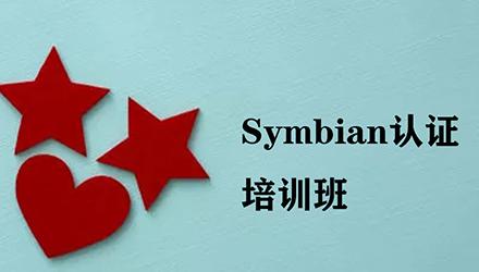 温州Symbian认证培训