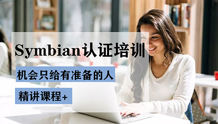 沧州Symbian认证培训