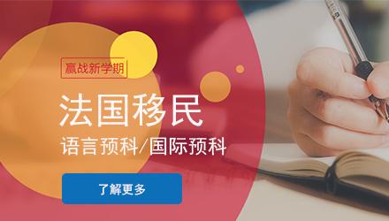 上海法国移民申请课程