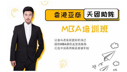 亚洲商学院MBA课程