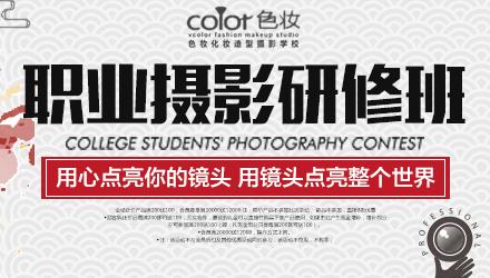 色妆职业培训学校――婚纱摄影培训课程