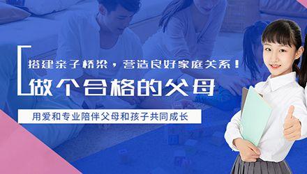北京家庭成长培训