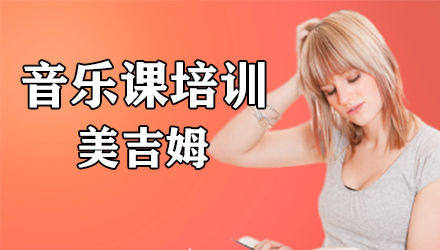 武汉音乐课培训