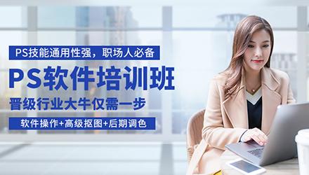 东莞PS软件培训