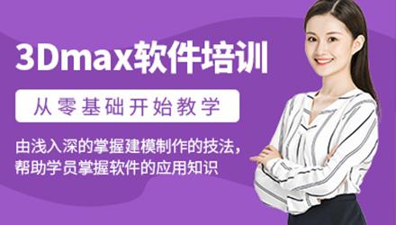 宁波3D MAX软件培训