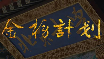武汉金榜计划培训