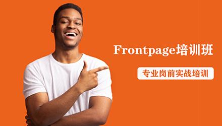 杭州Frontpage培训