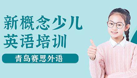 青岛新概念少儿英语培训