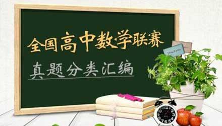 南宁教育培训——全国高中数学联赛