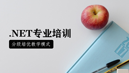 宁波.NET培训
