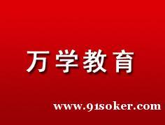 上海考研--政治暑期强化课程3
