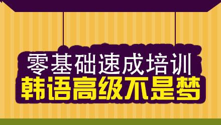 荆门韩语零基础培训,荆门韩语零基础培训课程