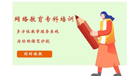 泰安网络教育专科培训