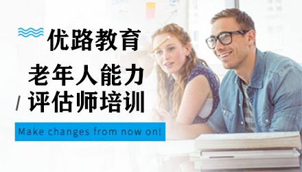黄冈老年人能力评估师培训