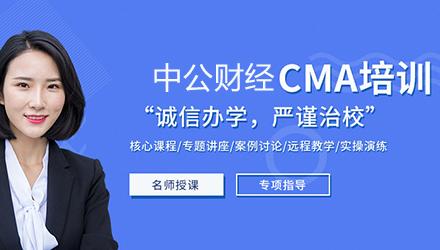 大连CMA注册管理会计师培训