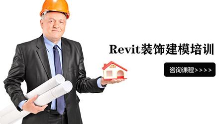 杭州Revit装饰建模培训