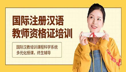 青岛国际注册汉语教师资格证培训班