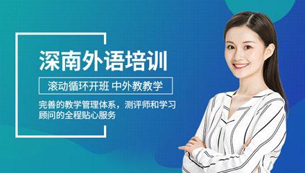 南京粤语培训