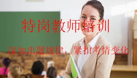临沂特岗教师培训