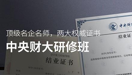 长沙中央财大研修班